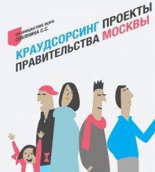 Краудсорсинг проекты Москвы